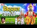 Vittal Aarti Pandharpur Sumeet Music mp3