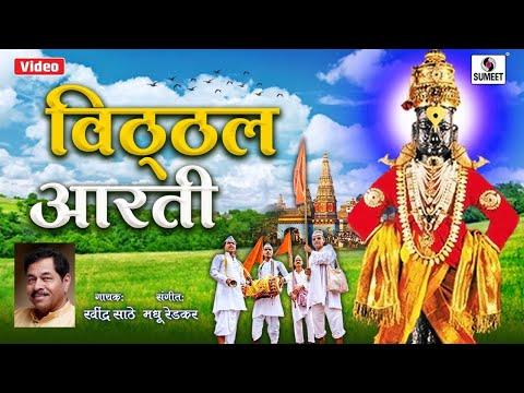 Vittal Aarti - Pandharpur - Sumeet Music