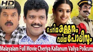 Malayalam Full Movie - Cheriya Kallanum Valiya Policum Full Movie [HD]