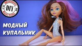 Как сшить КУПАЛЬНИК кукле / Одежда для кукол своими руками / Самоделки для кукол
