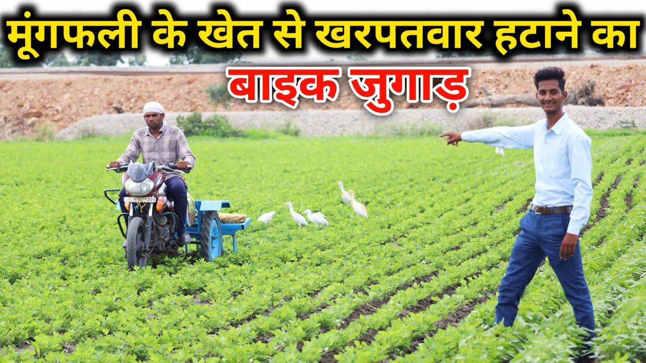 बाइक से मूंगफली की फसल में खरपतवार हटाने का जुगाड़ || kharpatwar hatane ka bike par jugad