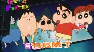 5/8 晚上10:00 「蠟筆小新-肥嘟嘟左衛門」就在YOYO TV