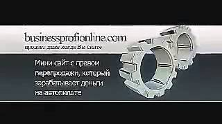 Сайт на Автопилоте Заработка | Заработок на Автопилоте с Помощью Мини-сайта. 3939