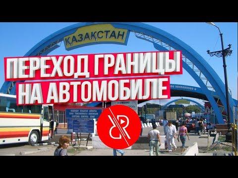 Граница Казахстана: переход границы на автомобиле. Документы для въезда в Казахстан на машине