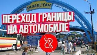 Граница Казахстана переход границы на автомобиле. Документы для въезда в Казахстан на машине