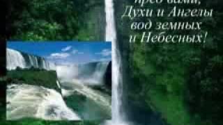 Молитва Стихии Воды 4 46