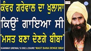Chajj Da Vichar#574_Kanwar Grewal 's disclosure ' Mast Bana Denge Biba'