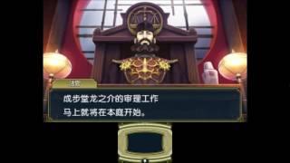 【散人】大逆转裁判 中文实况全流程 1、第一章 旅途扬帆的冒险(上)