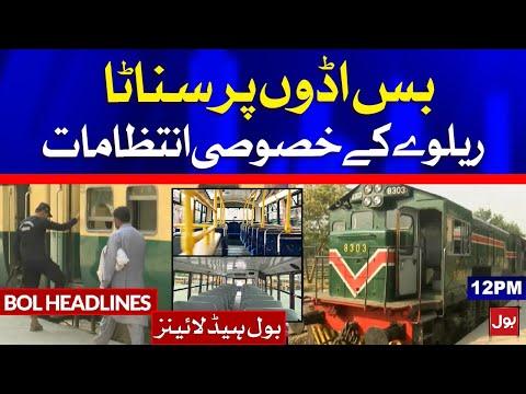 Special Eid Trains on Eid-Ul-Fitr 2021