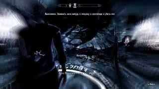 Skyrim #091 - Зов Боэтии