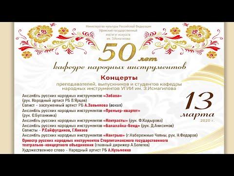 50 лет Кафедре народных инструментов (первый день)