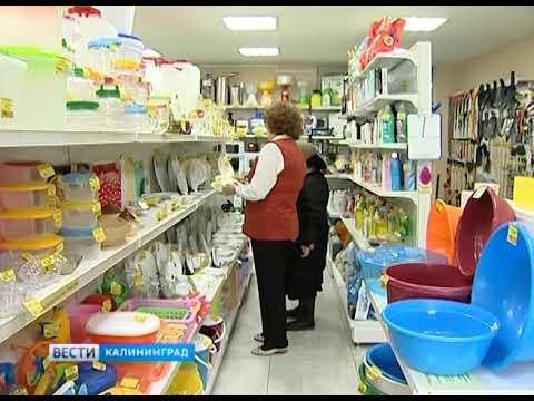 Где в Калининграде купить хозтовары по социальным ценам