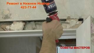 Установка наличника на термоклей Нижний Новгород