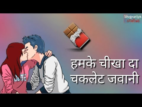 Chocolate jawani || new bhojpuri song || whatsapp status video || ritesh pandey super hit song