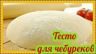 Тесто для чебуреков! Рецепт теста для чебуреков с водкой уникальный и очень вкусный! Вкусное тесто!