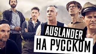 Rammstein - Auslander Перевод (Cover | Кавер На Русском) (by Foxy Tail🦊)