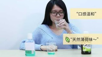 🛍Hawooo好物-OralFresh漱口水