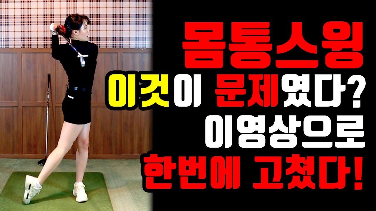 [김정연의 독학골프] 지금까지 몸통스윙의 문제점을 몰랐다! 하지만 이 영상보고 고쳐졌습니다.