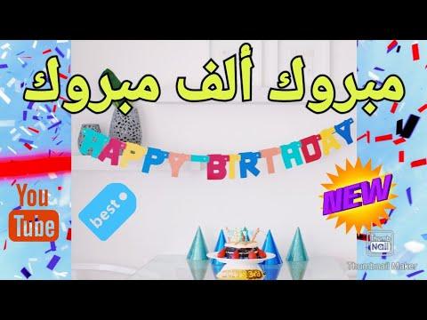 Download SONG HAPPY BIRTHDAY ISLAMIC WITH HARMONY   LAGU SELAMAT HARI LAHIR ARAB   سنة حلوة