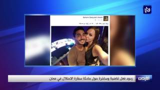 ردود افعال غاضبة وساخرة حول حادثة سفارة الإحتلال في عمان - (26-7-2017)