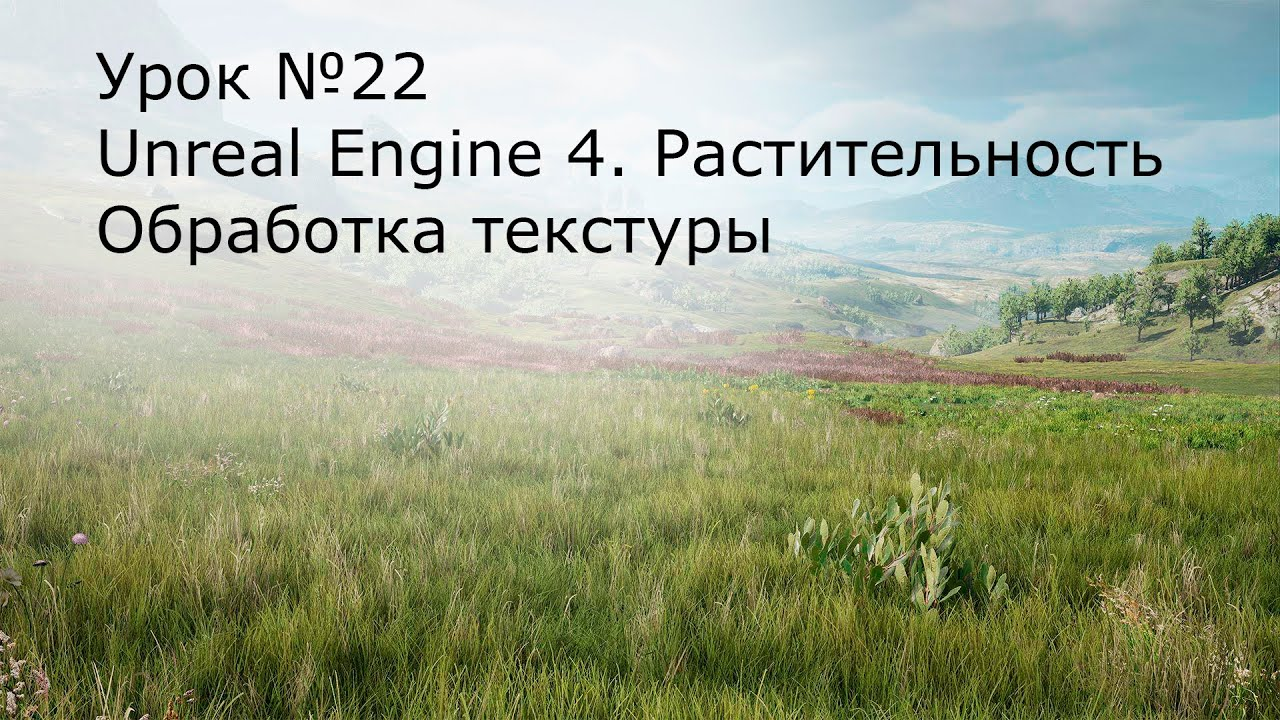 скачать текстуры для unreal engine 4 бесплатно