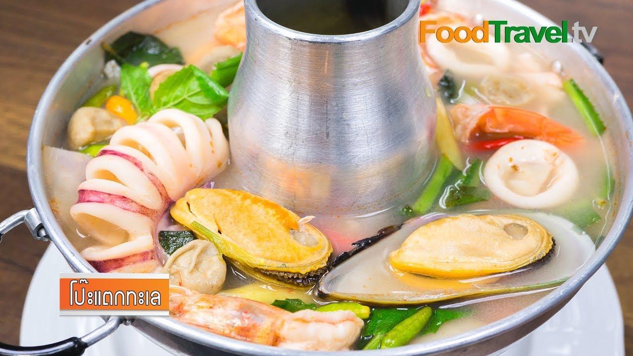 โป๊ะแตก (ต้มยำทะเลน้ำใส) Thai Seafood Hot Pot   FoodTravel