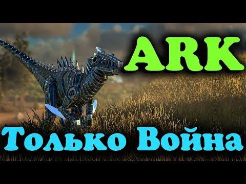 ARK Extinction - Мир Войны PvP - Обучаемся выживать и уничтожать врагов в диком мире бойцов АРКа