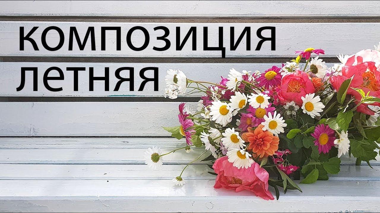 ЛЕТНЯЯ КОМПОЗИЦИЯ из Садовых Цветов Флористика в саду Art of Floristics