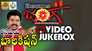 Rasamayi Balakishan Daruvu Jukebox || Telangana Folk VIdeo Songs || Janapada Video Songs Telugu