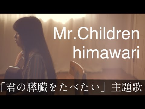 Mren「himawari」Full covered by 凛