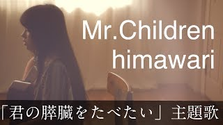 Mr.Children「himawari」Full covered by 凛