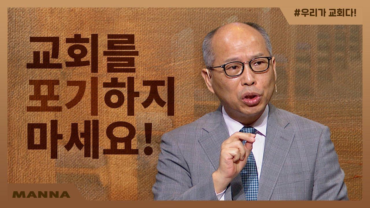 [만나교회] 교회를 떠나지 마십시오