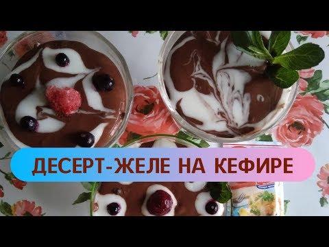 Простой и вкусный рецепт шоколадно-белого десерта- желе из кефира