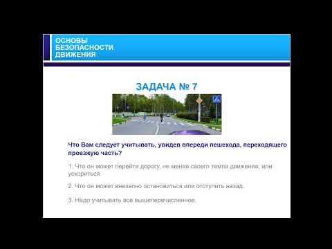 16.06.2019 МСК 10-00 Основы безопасного управления транспортным средством