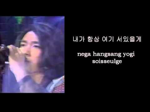 Shin Sung Woo (신성우) - Seoshi (서시) Lyrics