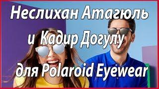 Чета Догулу для марки Polaroid Eyewear дарит счастье #звезды турецкого кино
