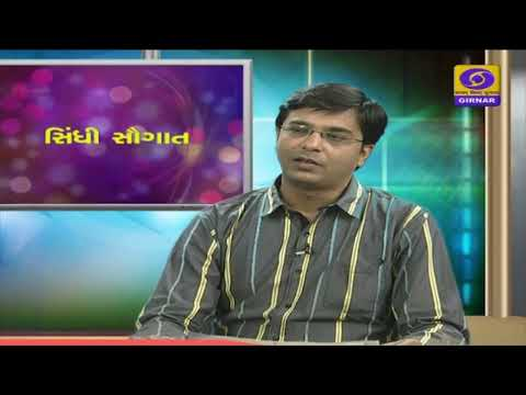 Sindhi Saugat | Dt. 08-12-2019