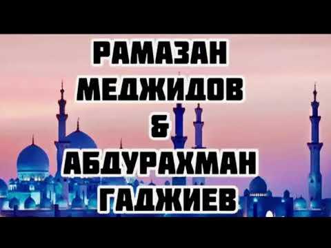 Новый нашид 2019. Рамазан Меджидов и Абдурахман Гаджиев - RABBAL BARIYA