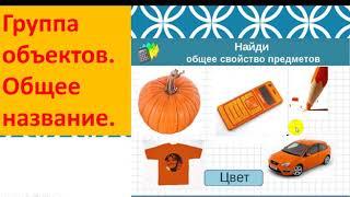 Урок №2 Состав и действия объекта Группа объектов 7 класс