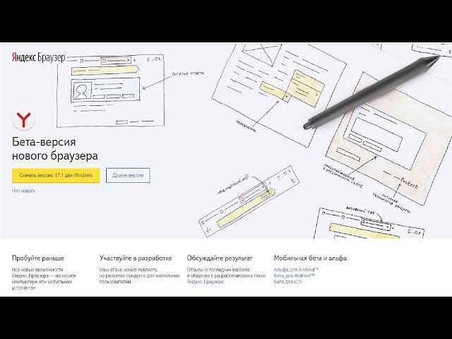 Яндекс браузер 17.1.1.265 beta