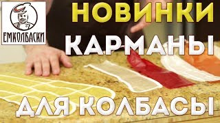 Карманы для колбасы. Оболочка для набивки колбас закрытая с одного конца.