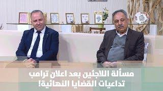 رفيق خرفان ومحمد حمو - مسألة اللاجئين بعد اعلان ترامب ... تداعيات القضايا النهائية!
