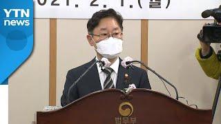 """박범계 """"민생에 힘이 되는 법무행정에 주력..…"""