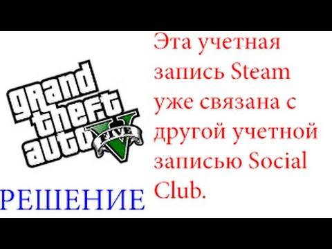 «Эта учетная запись Steam уже связана с другой учетной записью Social Club» в GTA 5 [РЕШЕНИЕ].