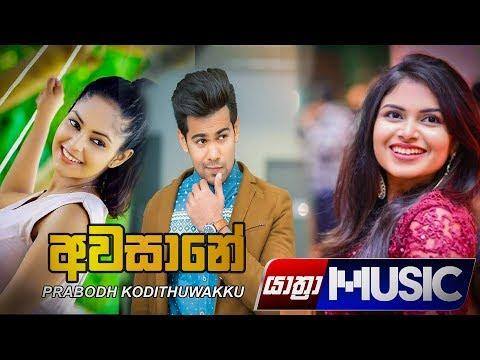 awasane---prabodh-kodithuwakku-music-video-(2019)- -ythra-music-ගොඩක්-දුක-හිතෙන-සින්දුවක්