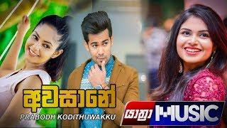 awasane---prabodh-kodithuwakku-2019-ythra-music