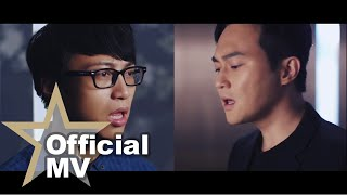 張智霖 Chilam 吳業坤 Kwan Gor - 兵兵 Official MV - 官方完整版