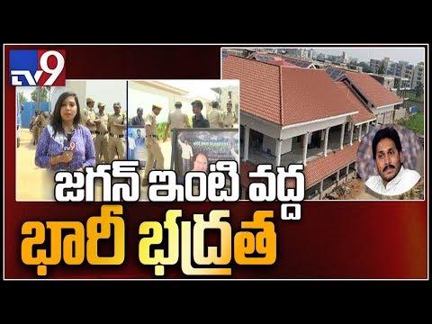 Security tightened for YS Jagan residence - Amaravathi - TV9