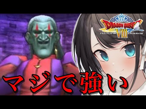 【#6】DQシリーズ完全初見!ドラゴンクエスト8!!!【ホロライブ/大空スバル】※ネタバレあり