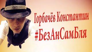 "Агата Кристи - ""вечная любовь"" (электроперепев)"
